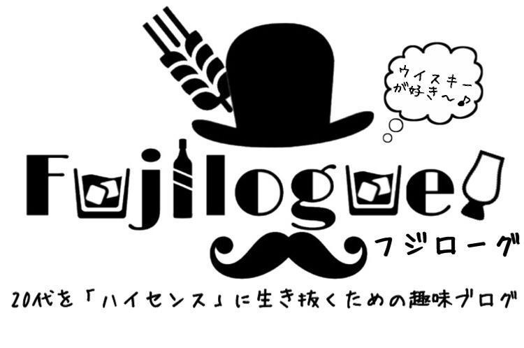 【ウイスキーブログ】ウイスキー藤村のフジローグ