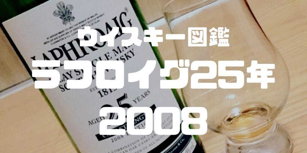 ラフロイグ25年 カスクストレングス〜超熟トロピカル ...